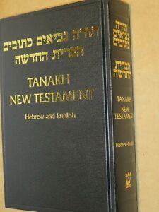 SACRA BIBBIA COMPLETA Ebraico Inglese King James Version NT Salkinson Ginsburg