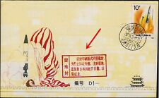 CHINA 1994-7-3 16th Recoverable satellite First Space Mail PostMark cover RRR