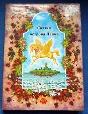 1984 Russian Soviet USSR Children`s Illustrated Book Tales of the island Lanka