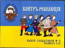 Basevich Figures 1/32 COUNTER REVOLUTION Russian Civil War Figure Set