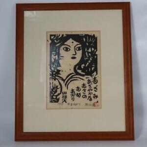 Japanese Iwao Akiyama woodblock print New Creation morning rain bright thistles