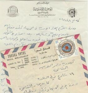 SAUDI ARABIA Modern Airmail Letterhead & Cover SHOBRA HOTEL Mecca to Cairo 1977