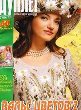 Crochet pattern magazine Duplet Women prom Dress top #60 russian crochet book
