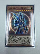 MP01-JP006 Japanese  Black Luster Soldier - Envoy of the Beginning Super Rare