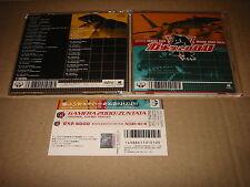 Gamera 2000 / Taito Zuntata PS Original Soundtrack,CD