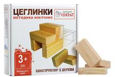 "Wooden Developmental Blocks ""Bricks"". Nikitin Material"