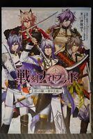 JAPAN Yuu Mitsuru novel: Sengoku Night Blood Uesugi no Jin