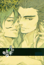 Dynasty Warriors Doujinshi Lu Bu x Zhang Liao and Gao Shun x Chen Gong Moon Blos