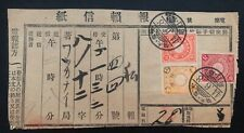 1944 Japan Printed Matter Receipt cover