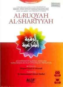 Al-Ruqyah Al-Shariyyah-Shaykh Saad al Ghamdii - Double cds + 64 page booklet
