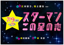 Japanese TV Drama No English subtitle スターマン、この星の恋 10話セット(高画質6枚) 2013年7月~9月放送分