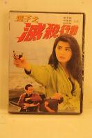 Madam City Hunter DVD Chinese edition with English subtitle