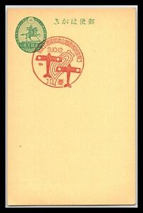 GP GOLDPATH: JAPAN POSTAL CARD _CV586_P10