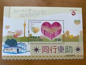 MACAO-CHINA -2017-SOCIAL SERVICES- Souvenir Sheet-