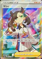 Marnie SR 198/190 s4a Holo Shiny Star V Pokemon Card Japanese