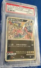 Corocoro Ichibani ILLUSION'S ZOROARK PSA 10 POKEMON DESIGN ILLUSTRATOR PROMO