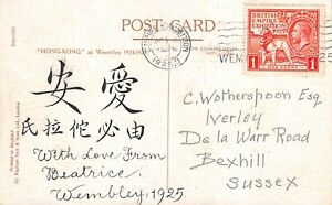 British Empire Exhibition Wembley, Postcard, used with 1d  1925 Exhibition Stamp