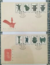 PRC 1964 S63 Bronze Vessels of Yin Dynasty FDC Set.