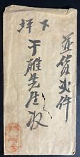 1950s China Stampless Cover 1