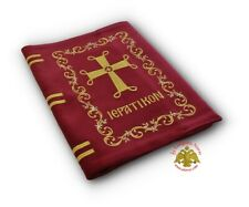 Orthodox Book Cover Velvet With Gold Embroidery Cross Orthodoxe Buchhülle Samt