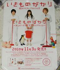Ikimonogakari Members Best Selection Japan Promo Poster