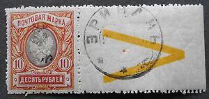 Armenia 1920 regular issue, Lyapin #77, MH, CV=150$