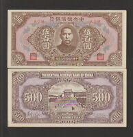 China 500 Yuan Banknote 1943 Choice About Uncirculated Condition CatJ-28-B