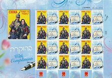 ISRAEL 2015 70th ANNIVERSARY END OF W.W.2 CHINA FIRST TO FIGHT SHEET MNH