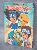 DIGIMON ADVENTURE Character Perfect File Art Fan Book 2001 KB94