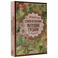 Маршак: Стихи и сказки Матушки Гусыни / Marshak Russian kids book