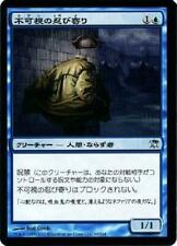 2x Invisible Stalker (Japanese) 60/264 Near Mint Innistrad Japanese