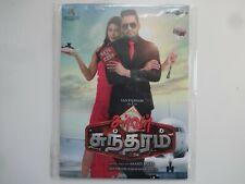 SERVER SUNDARAM ~ not Bollywood / Tamil soundtrack CD ~ santhosh narayanan  2017