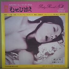 "♪MUSEBINAKI 10"" JAPAN Jazz Funk Drum Breaks Cheesecake HARD TO FIND!! LISTEN MP3"