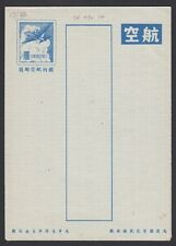 TAIWAN-CHINA, 1956. Domestic Air Letter Han 65a, Mint