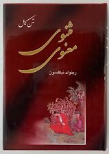 کتاب مثنوی معنوی مولانا  - Masnavi Manavi - Rumi