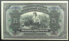 1918 Russia - Far East Provisional Government 25 Rubles Banknote, P-39Aa.