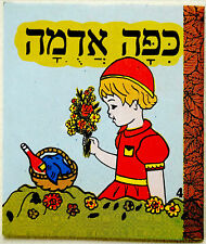 "1960 CHILDREN Book ""LITTLE RED CAP"" Hebrew ISRAEL Jewish JUDAICA Red Riding HOOD"