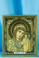 Holy Virgin Mary Mother Of Jesus Christ Our Lady Of Kazan Orthodox Icon 10X12Cm