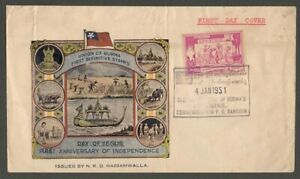 AOP Burma 1951 Third Anniversary of Independence FDC First Day cover
