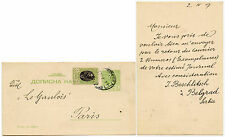 SERBIA 1907 UPRATED STATIONERY CARD VERY FINE + CLEAN 5p + 5p