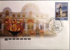 Russia rusia 2017 2452 militärkathedrale military Cathedral religión FDC