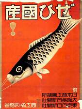 Hobby équipement cerf-volant poisson volant rétro vintage japan art poster print CC6221