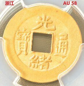 1897-1898 CHINA Chekiang One Cash Brass Coin PCGS HSU-151.2 AU 58