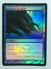 Gitaxian Probe FOIL Japanese Asian MTG PROMO DCI MTG Mint