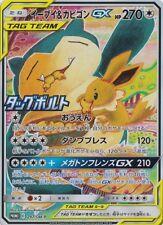 Pokemon Card Eevee & Snorlax GX 297/SM-P Tag Bolt Promo Japanese
