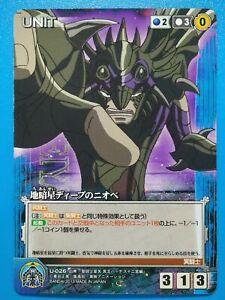 Crusade BANDAI 2007 TCG 2013 Japanese Collectible Single Card U-026  313 UNIT
