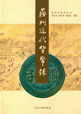 F1607, Illustrated Catalogue of Currency of Suzhou (With Bamboo Tallies)