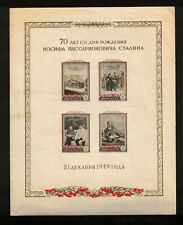 Russia 1949 Sc# 1325 Sheet of 4 Stamps, OG