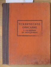 Book Tube Electronic Russian Instruction description Radio station 24P1 Soviet