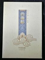 China Stamp 2017-7 Story of Journey to the West (2nd set) Special Booklet